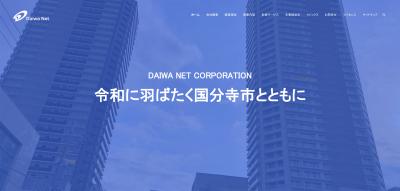 2019年5月1日大和通信機ホームページリニューアル